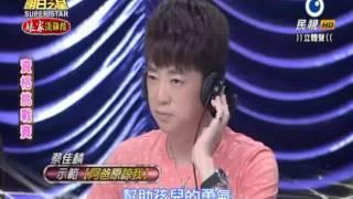 2015-10-03 明日之星-蔡佳麟-示範阿爸原諒我