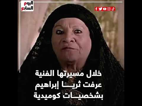 """""""الكبيرة"""" ثريا إبراهيم.. روز زهرة الربيع المتفتحة"""