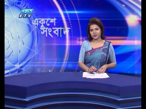 09 AM News || সকাল ০৯টার সংবাদ || 18 June 2021 || ETV News