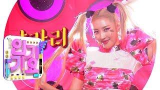 SUNMI(선미)   LALALAY(날라리) @인기가요 Inkigayo 20190901