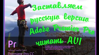С 2018 г. скорее всего неактуально. Как заставить рускоязычный Adobe Premier Pro читать AVI.