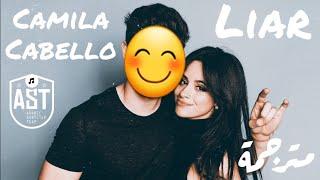 Camila Cabello   Liar | Lyrics Video | مترجمة