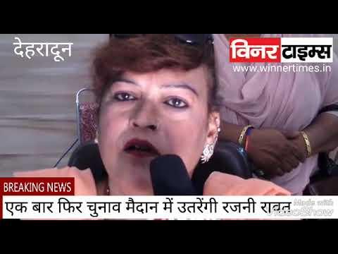 विनर टाइम्स से रजनी रावत ने कहा- एक बार फिर निकाय चुनाव में दिखाउंगी दम