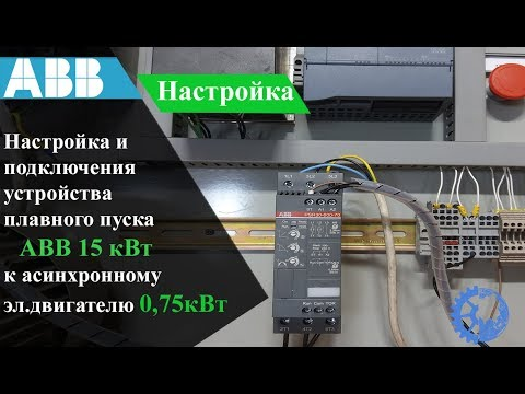 Настройка и подключения устройства плавного пуска ABB PSR