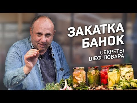 5 ЗАКРУТОК: шеф повар КОНСЕРВИРУЕТ овощи на зиму #267 рецепт шеф-повара Лазерсона