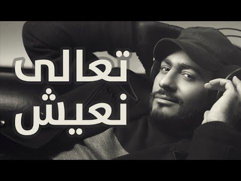 Tamer Hosny - Ta3li Ne3esh / تعالي نعيش - تامر حسني