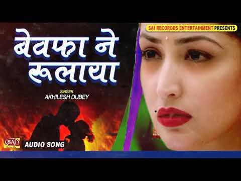 Ek Bewafa Ne Rulaya Audio Hindi Sad Songs | MP3 Indonetijen