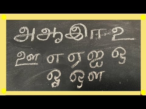 Download Learn Tamil Alphabets Video 3GP Mp4 FLV HD Mp3 Download