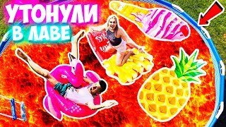 ХОЛОДНЫЙ БАССЕЙН ЭТО ЛАВА ЧЕЛЛЕНДЖ Я УТОНУЛА В ЛАВЕ ЭТО ОПАСНЫЙ POOL IS LAVA CHALLENGE С НАДУВАШКАМИ