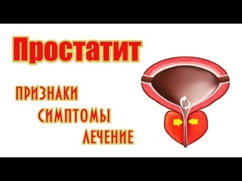 Лечение простатита у мужчин народными способами