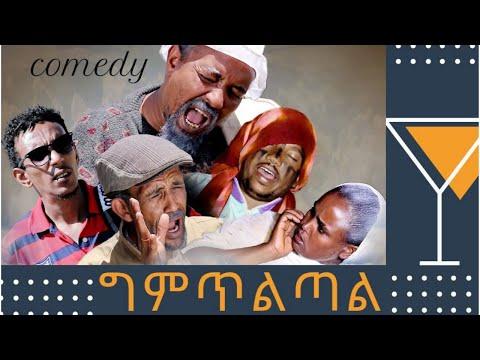 Eritrean Comedy 2019 BY Dawit Eyob Gmtltl (ግምጥልጥል)