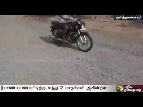 Karur-Lay-road-in-newly-built-bridge-urge-Kulithalai-residents