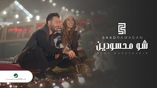 Saad Ramadan … Shou Mahssoudin - Video Clip   سعد رمضان … شو محسودين - فيديو كليب
