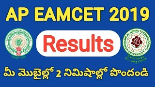 How To Check AP EAMCET Results 2019   AP EAMCET Results 2019
