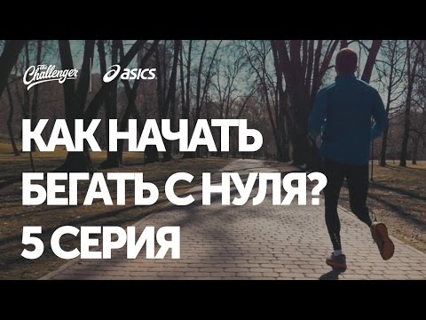 Энциклопедия бега / Как начать бегать с нуля? Серия 5: план тренировок на 5 километров
