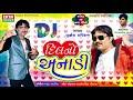JIGNESH KAVIRAJ | DJ Non Stop (Promo) | Latest Gujarati DJ Songs 2017 | Ekta Sound