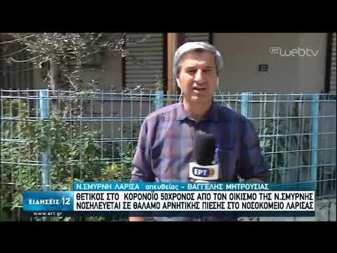 Λάρισα: Θετικός στον κορoνοϊό 50χρονος από τον οικισμό της Ν.Σμύρνης | 28/04/2020 | ΕΡΤ