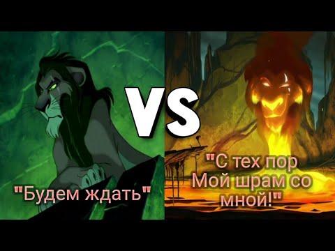 """""""Будем ждать"""" vs """"С тех пор мой шрам со мной"""" // Король  лев vs Хранитель лев"""
