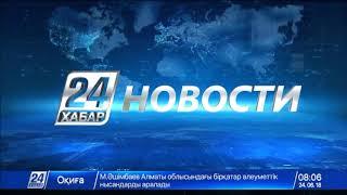 Выпуск новостей 08:00 от 24.06.2018