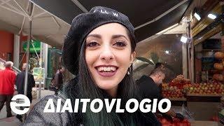 MEAL PLANNING ΚΑΙ ΞΕΡΟ ΨΩΜΙ #diaitovlogio [S05E26]
