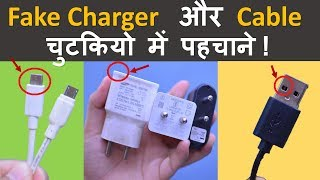 4 Amazing Tips to Identify Fake Smartphone Charger and USB Data Cables ?