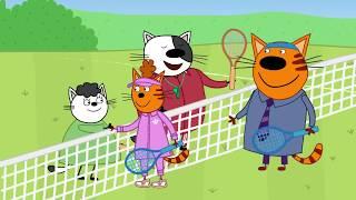 Три кота - Теннис с папой - 64 серия