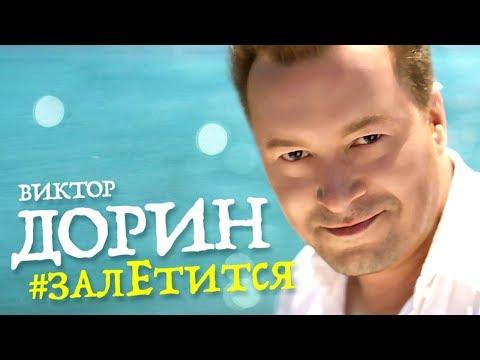 Виктор Дорин - #залЕтится (OFFICIAL VIDEO)