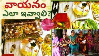 Lavanya's Life Style - (శ్రావణ మాసంలో)How to give