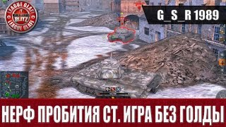 WoT Blitz - Нерф пробития и СТ без голды - World of Tanks Blitz (WoTB)