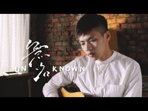 """參與歌手""""林鴻宇""""單曲吉他錄音"""