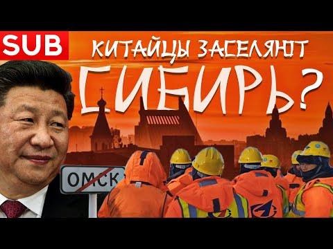 «Китайцы заселяют Сибирь?»  документальный фильм / Что на самом деле происходит в Омске?