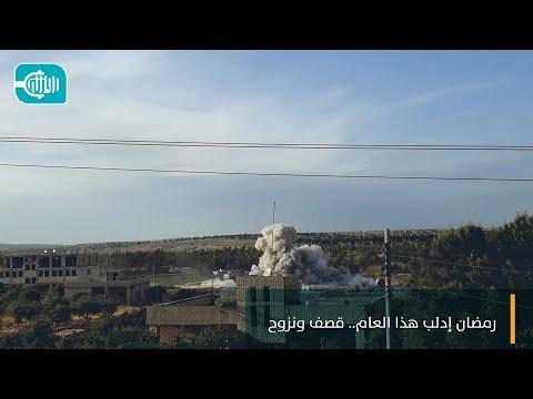 رمضان إدلب... قصف ونزوح