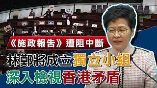 提《施政報告》遭阻   林鄭月娥開記者會