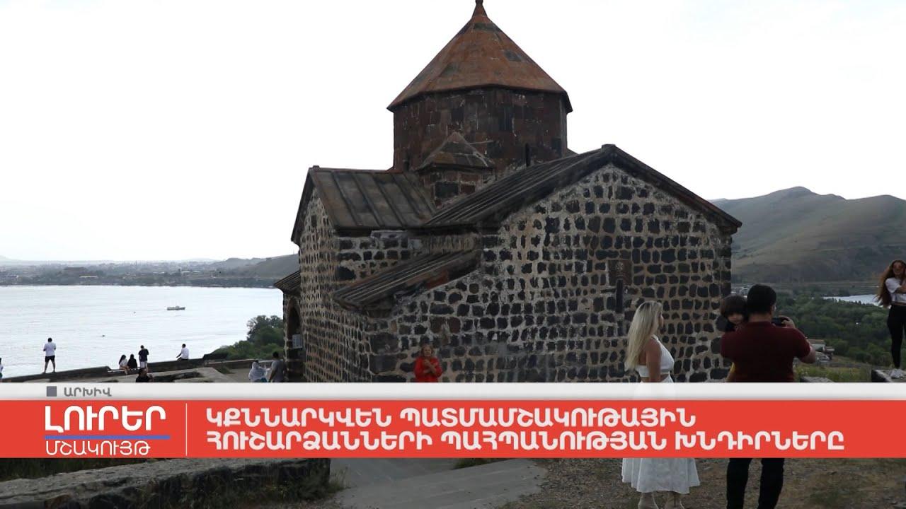 Կքննարկվեն պատմամշակութային հուշարձանների պահպանության խնդիրները