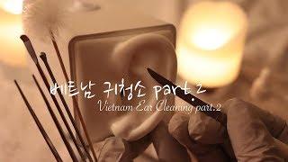 [한국어 ASMR] 베트남 귀청소 part.2 | Vietnam Style Ear Cleaning part.2