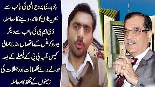 Details of Ch Pervez Elahi and Bahria Town Case by Siddique Jaan