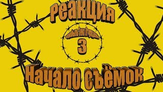 Съёмки Чернобыль: Зона Отчуждения 3 сезон? _Реакция на официальный видеоролик_