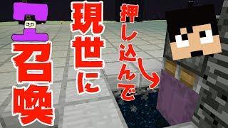 【カズクラ】シュルカー無理矢理押し込んで現世召喚!?マイクラ実況 PART219