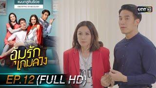 อุ้มรักเกมลวง | EP.12 (FULL HD) | 21 พ.ค. 63 | one31 [ ประเทศไทยรับชมได้ 22 มิ.ย. 63 ]