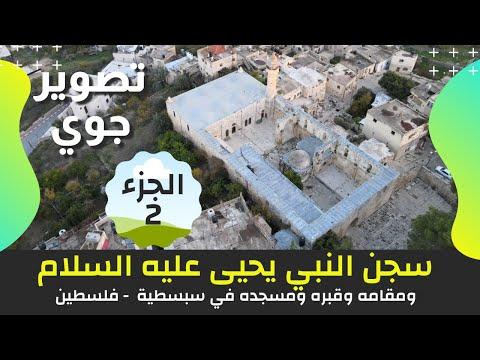 سجن النبي يحيى عليه السلام في فلسطين - قصة قتله /  مقامه / قبره  / مسجده