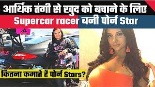 आर्थिक तंगी से खुद को बचाने के लिए Supercar racer बनी पोर्न Star | Ex-Supercar racer turns Porn Star