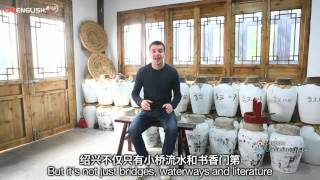 Video : China : ShaoXing 绍兴, ZheJiang province