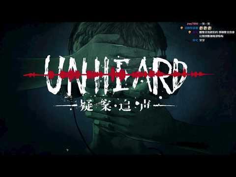 【老皮台】Unheard-疑案追聲 #01