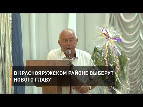 В Краснояружском районе выберут нового главу
