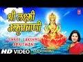 Shree Lakshmi Amritwani, Laxmi Amritwani By Kavita Paudwal I Sampoorna Mahalakshmi Poojan