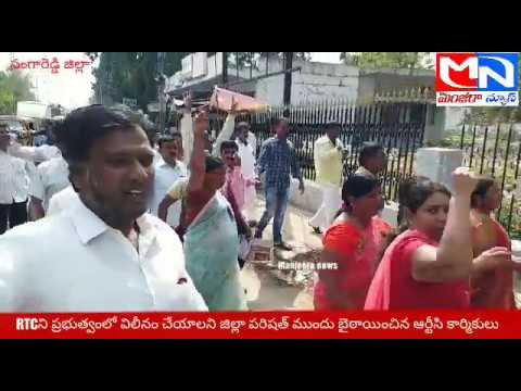 Manjeera news:RTCని ప్రభుత్వంలో విలీనం చేయాలని జిల్లా పరిషత్ ముందు బైఠాయించిన ఆర్టీసి కార్మికులు