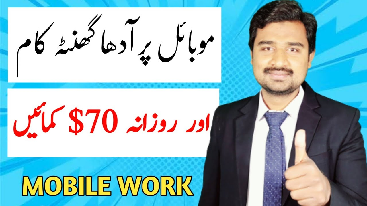 How to Earn Money Online From Mobile In Pakistan | Make Money Online Mobile App thumbnail