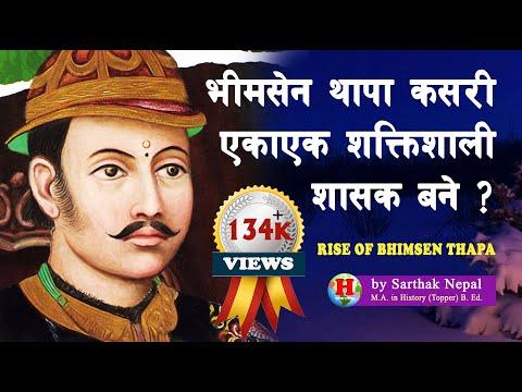 भीमसेन थापा कसरी सामान्य सुवेदार देखी शक्तिशाली मुख्तियारसम्म बने ? || Rise of Bhimsen Thapa ||