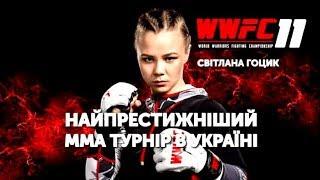 Международный турнир по смешанным боевым искусствам WWFC 11