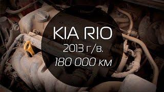 Kia Rio 2013 г/в. - 180 тыс. км